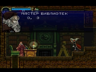 Castlevania: Symphony of the night ����� 4